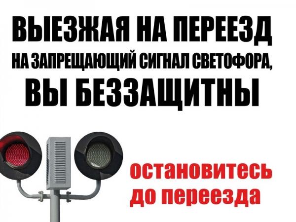 Акция «Внимание, переезд!» пройдет в Смоленском регионе МЖД с 15 октября по 13 ноября