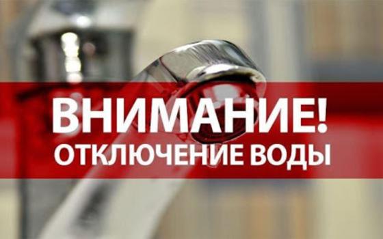 Холодную воду отключат в шести домах Смоленска